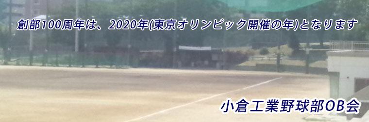 倉工野球部OB会